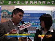 潍坊弗兰德在2012菏泽展会现场接受农化网专访