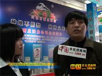 菏泽展会现场河南火车头公司张总接受1988.TV专访