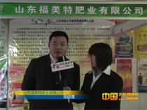 菏泽农资会上福美特肥业张经理接受1988.TV采访