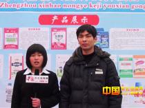 郑州鑫豪农业科技任总在黑庄展会现场接受1988.TV专访