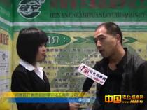 武陟绿宇化工有限公司李经理在郑州肥料会上