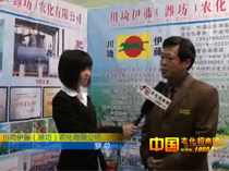 1988.TV在郑州肥料会上采访川琦伊藤潍坊公司