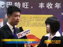 1988.TV在中原肥料会上专访巴特旺化肥公司
