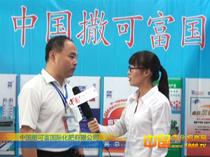 1988.TV在2012年徐州会上采访撒可富国际