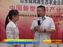 山东锦鸿源生态农业有限公司亮相徐州肥料会