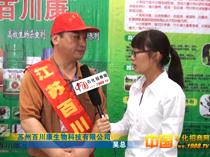 江苏百川康在徐州肥料会上接受1988.TV专访