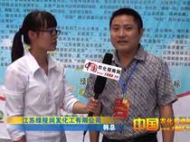 江苏绿陵化工集团在2012徐州会上接受农化网专访
