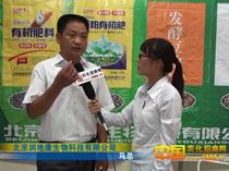 北京润地康生物科技有限公司与1988.TV相聚徐州肥料会