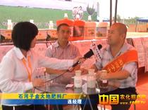 12届新疆农博会上金大地连经理接受1988.TV专访