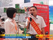 康柏国际与您相邀2012新疆农药会