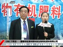 粒满丰吴厂长在2013安徽双交会上接受1988.TV专访
