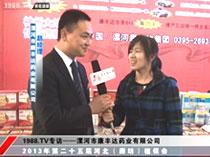漯河康丰达赵经理愿与农化网同进步、共发展