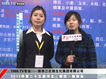 巨格生化重装出席第25届河北植保双交会接受1988.TV采访