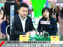 25届廊坊植保会上郑州海绿王接受中国农化招商网专访