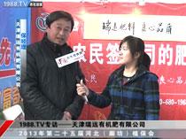 天津瑞源公司在第二十五届河北廊坊植保会上接受农化网专访