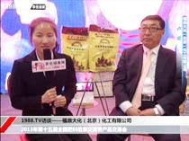 福鼎大化在2013全国肥料会上接受专访