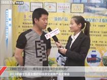 海宁合资化肥厂彭总出席第十五届全国肥料会