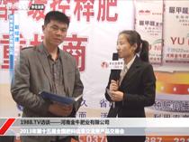 金牛肥业赵经理与您相约第15届全国肥料会