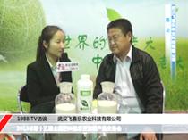 全国肥料会上武汉飞喜乐的陈总与农化网记者畅谈