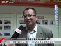 鲁西化工集团唐总莅临中国农化招商网参观