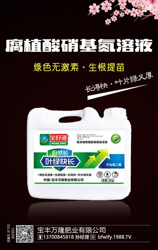 高浓缩腐植酸硝基氮溶液-宝丰万隆