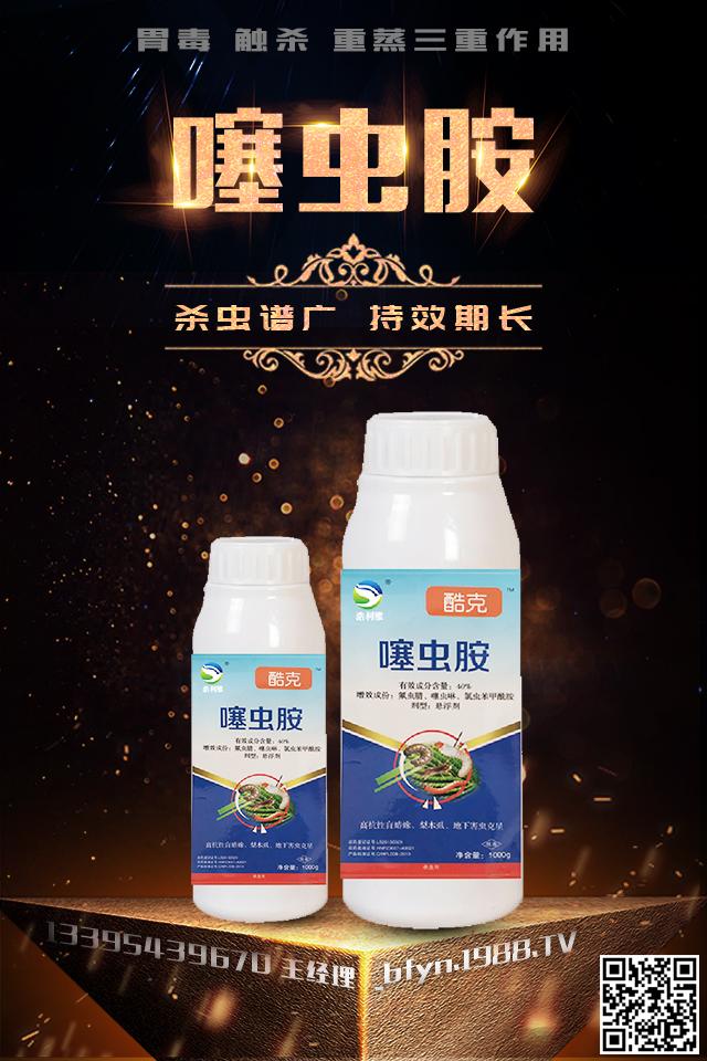 40%噻虫胺-酷克-滨丰扬农