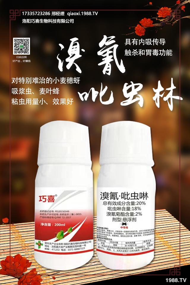 20%溴氰・吡虫林(200ml)-巧喜-富利达