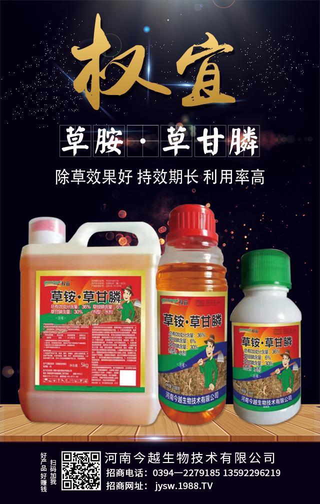 36%草胺・草甘膦(1000g)-权宜-今越生物