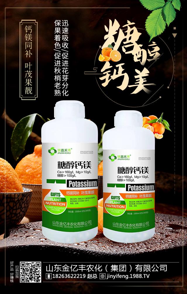 糖醇钙镁-锦嘉禾秀-金亿丰