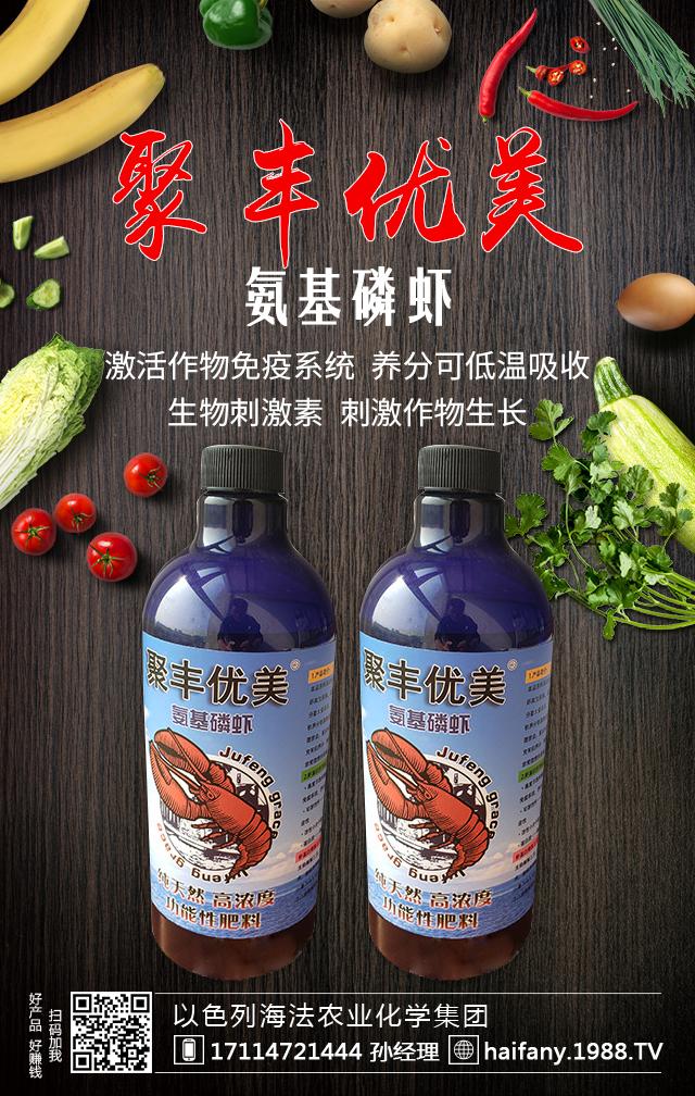 聚丰优美-氨基磷虾-海法农业