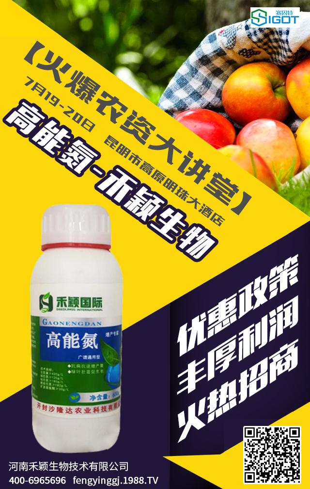 广谱通用型-高能氮-(瓶)-禾颖生物
