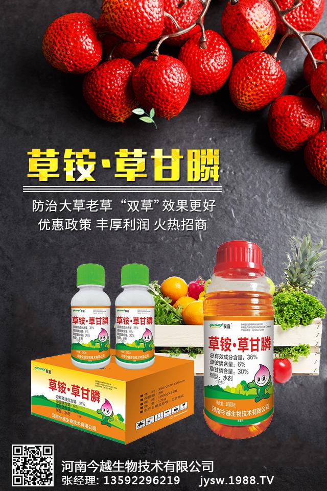 36%草胺・草甘膦(150克)-权宜-今越生物
