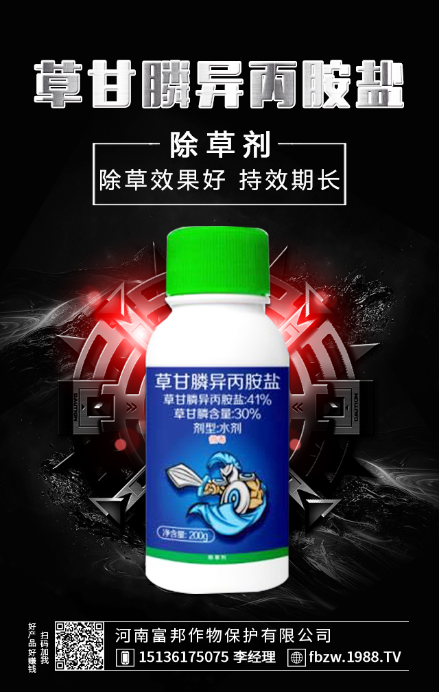 41%草甘膦异丙胺盐-蓝剑-富邦作物