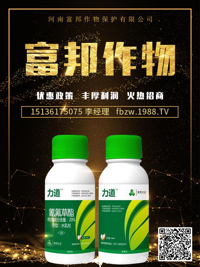 20%氰氟草酯-力道-富邦作物