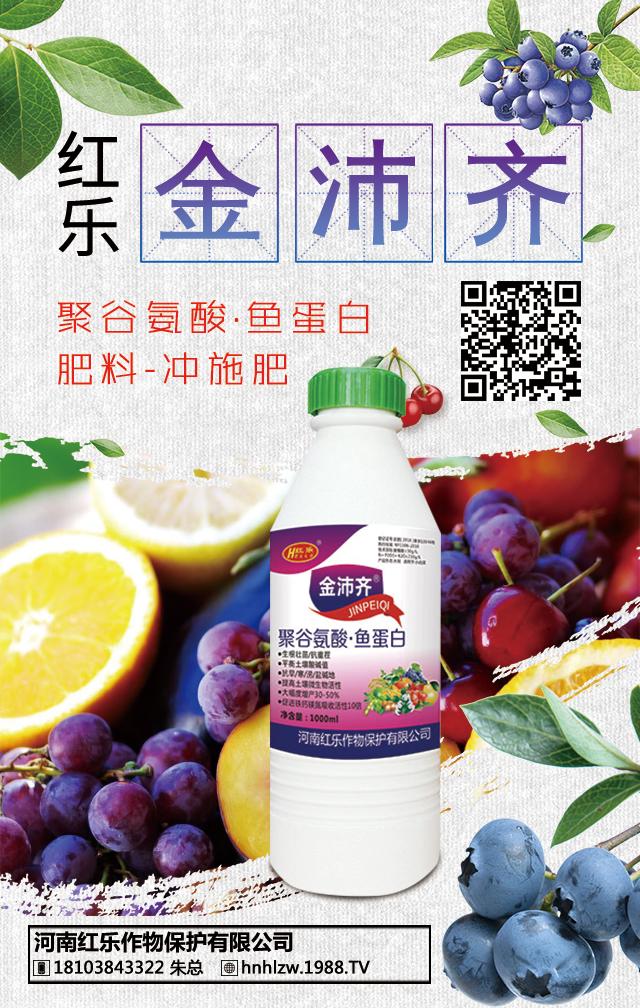 聚谷氨酸・鱼蛋白-金沛齐-红乐