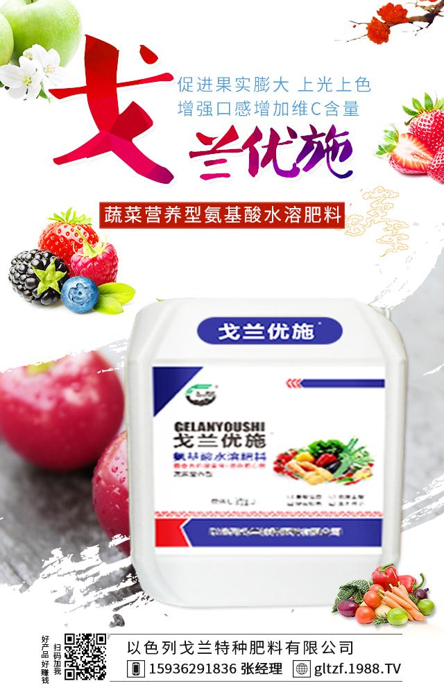 蔬菜营养型氨基酸水溶肥料-戈兰优施-戈兰