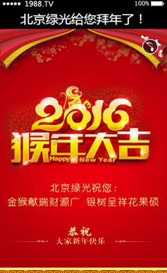 北京绿光给您拜年了!
