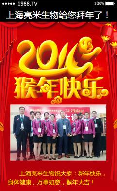 上海亮米生物给您拜年了!