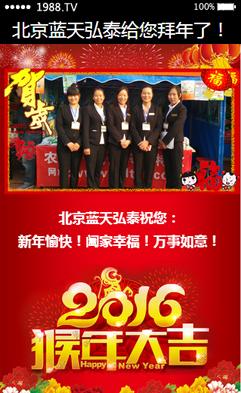 北京蓝天弘泰给您拜年了!