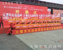 2017年河南肥料双交会,火爆农化招商网再次成为全场焦点