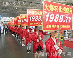 火爆农化网团结一致携手并肩征服2018昆明农博会