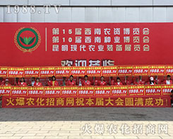 第十五届西南农资博览会上农化团队只争朝夕,别具一格!