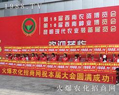 2018昆明农资博览会,火爆农化网力争完美