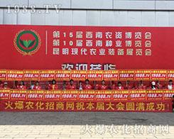 火爆农化网在2018昆明农资会上铺天盖地的宣传