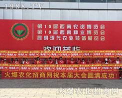 2018昆明农资博览会,火爆农化招商网强势来袭