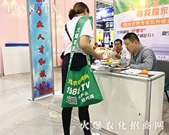 2019年第35�萌���植保交易��上火爆�r化�W的精英��非同凡�!