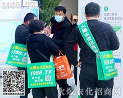 第二十七届山东植保会,火爆农化网宣传的气势磅礴!