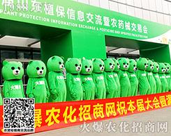 火爆熊熊,火爆山东!2020济南植保会火爆农化网闪亮登场!