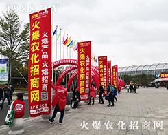 2019年第三十五届植保交易会,火爆农化招商网用实力证明一切!