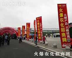 火爆农化招商网在2019福州植保交易会上大展风采